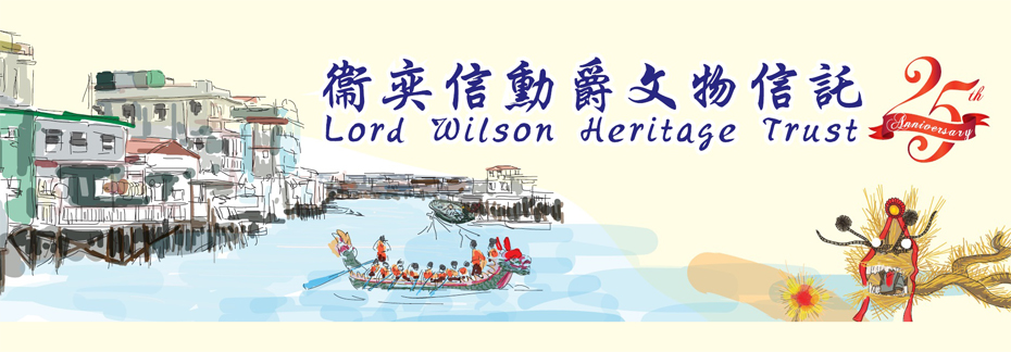 Lord Wilson Heritage Trust 25th Anniversary