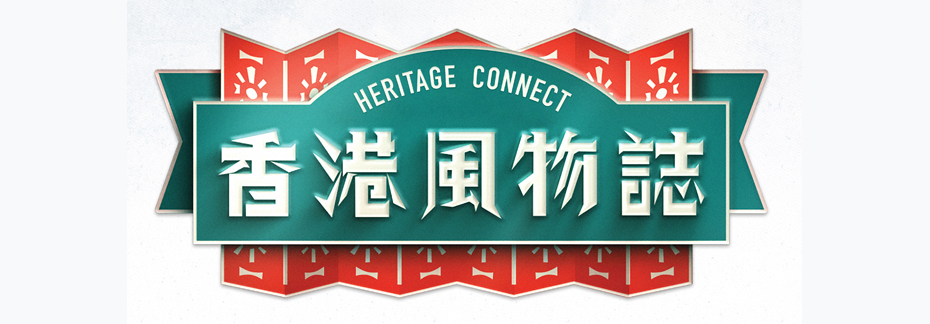 "Documentary Series: ""Heritage Connect"""